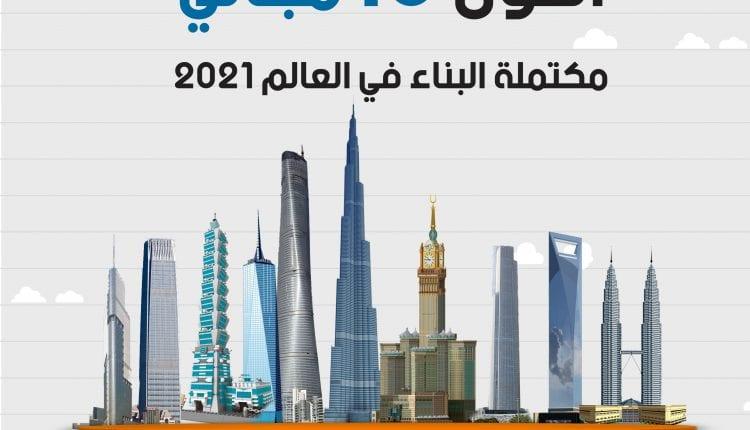 اطول 10 مباني 2