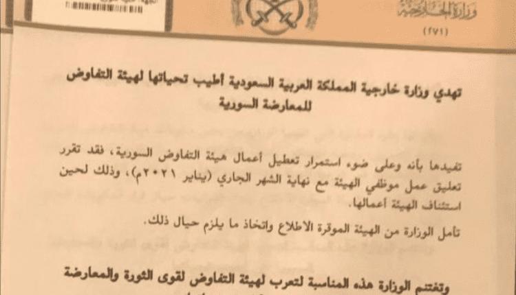 قرار-الخارجية-السعودية-بشأن-هيئة-التفاوض-السورية